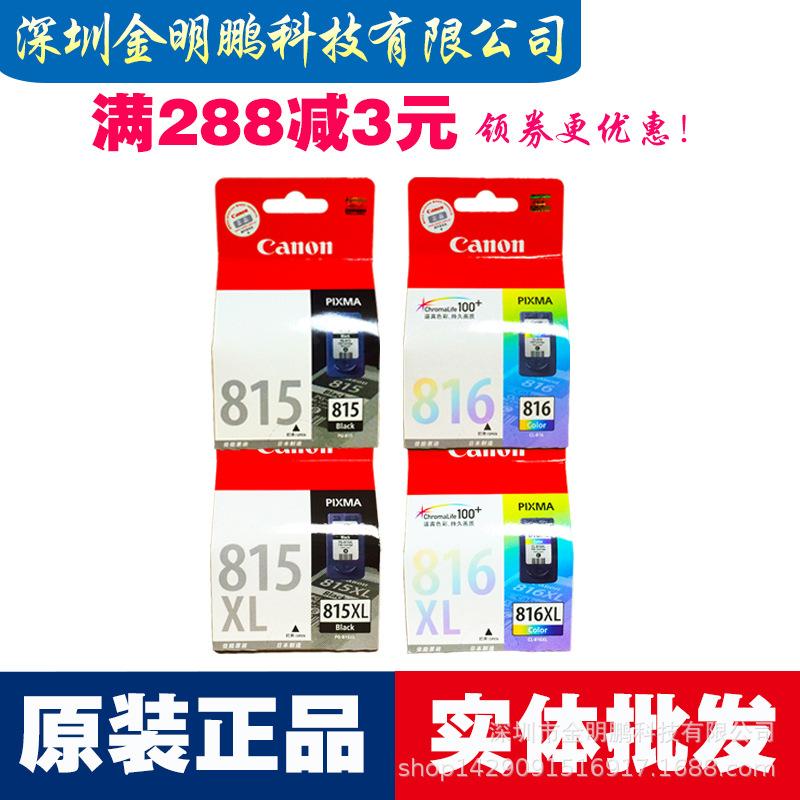 原装佳能815黑色墨盒816 mp288 mp236 ip2780 mp259 mx368墨盒