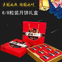 现货月饼礼盒月饼包装盒月饼礼品盒月饼包装6粒8粒装月饼礼盒包装