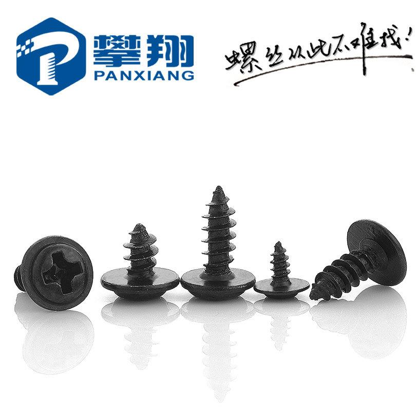 铁发黑PWA十字圆头带介自攻螺丝 M2.6*5~12 自带垫介子自攻螺丝
