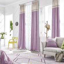 韩式女孩房 现代简约纯色加厚紫色窗帘布艺 客厅卧室窗帘布纱