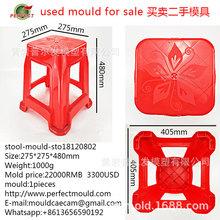 买卖塑料凳子模具成人凳厂家直供二手日用品注塑模具stool mould