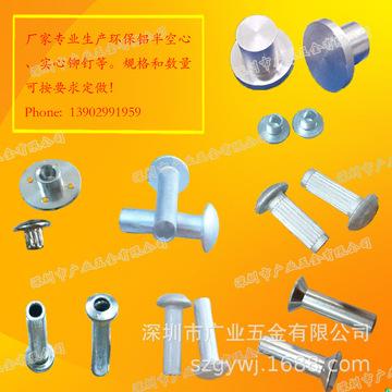 廣東深圳廠家生產鋁合金銅合金鉚釘半空心鉚釘銷釘鉚接件多款定制