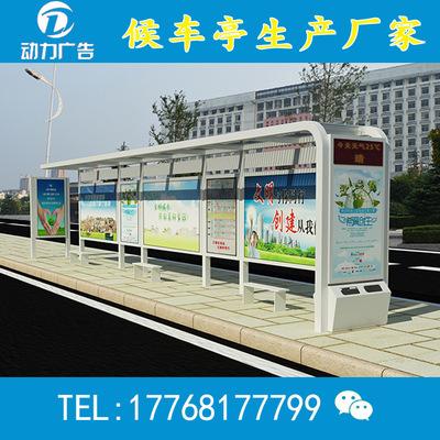 候车亭厂家质量有保障公交站台制作快流水线上次款式新欢迎咨询
