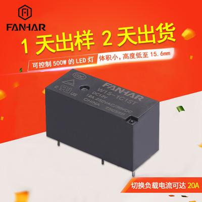 厂家直销智能家居 小型14f继电器12a 12v5脚hf115f继电器免费送样