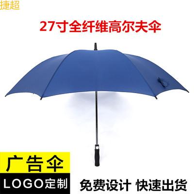 27寸8骨自动伞纤维长柄广告伞雨伞定制Logo直杆高尔夫伞礼品雨伞