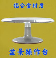 高端铝合金盆景制作操作台旋转台转盘盆景造型工具掌柜推荐