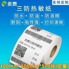 三防热敏打印纸100*100*500张 快递单不干胶面单纸E邮宝空白10*15