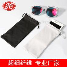 定制超细纤维眼镜袋 单绳束口太阳镜收纳袋厂家定制眼镜袋子