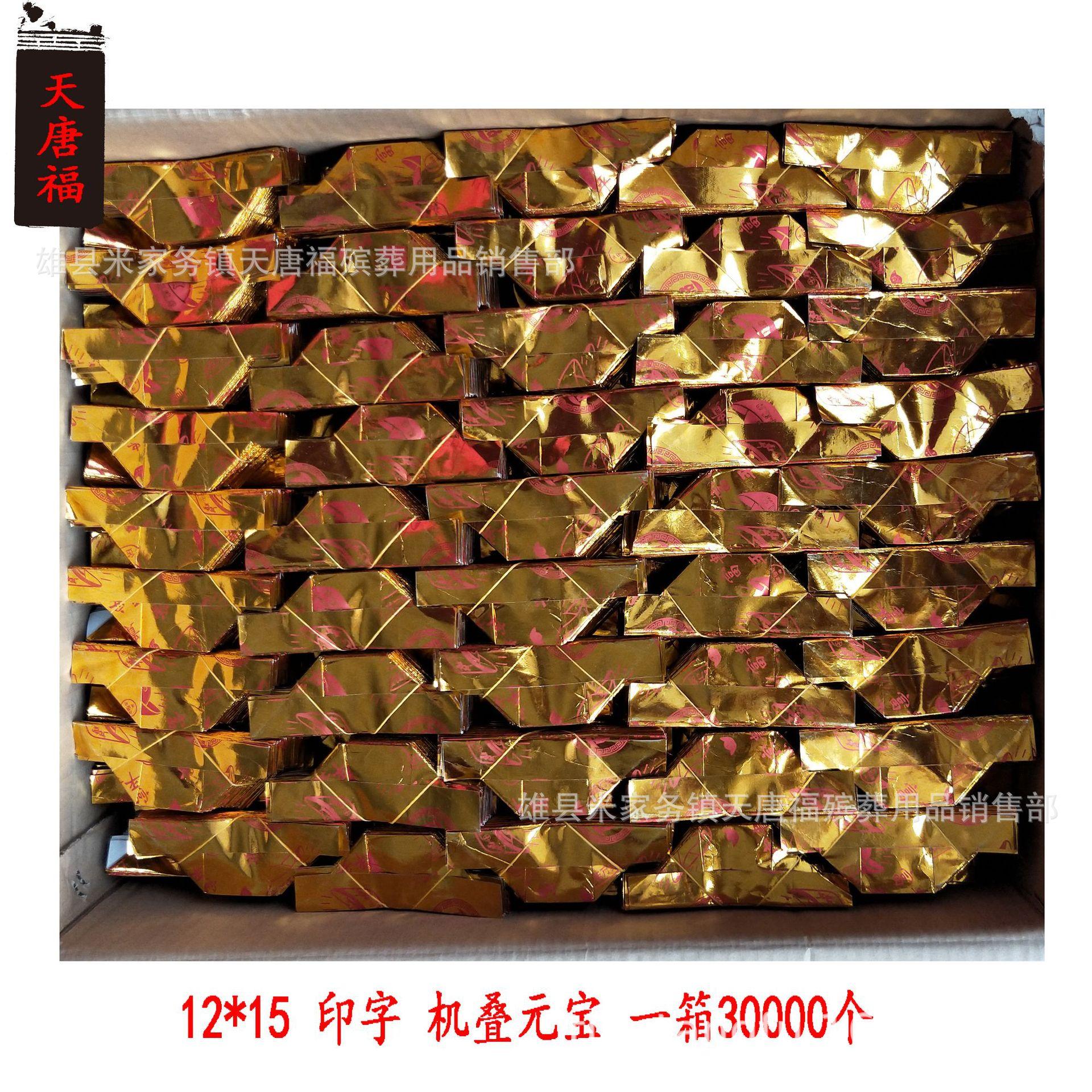 厂家直销  12*15 一件3万个 免叠元宝 带字机叠元宝殡葬用品祭祀