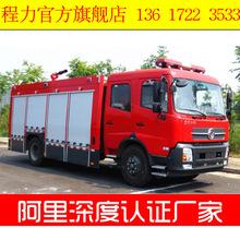 东风天锦泡沫消防车5吨 企业机场消防车摇控湖北随州程力威促销