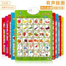 乐乐鱼儿童凸凹中英文有声挂图早教益智玩具点读发声识字英文学习