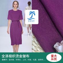 燙金布  全滌梭織燙金布 燙金皺布   2020時尚連衣全滌燙金面料