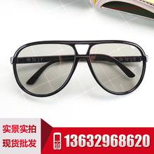 国内电影院通用成人款3D眼镜被动式圆偏式RealD格式3d眼镜全国通