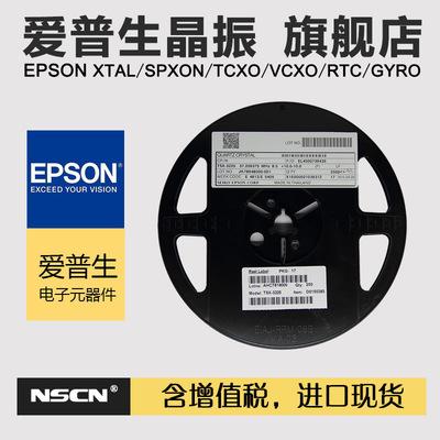 TSX-3225 16m 18pf 贴片晶振16MHz无源晶振3225SMD 精工爱普生
