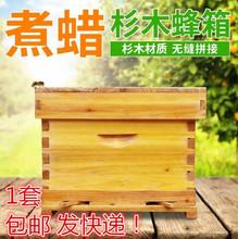 标准十框蜡煮杉木蜂箱浸蜡蜂箱平箱 中蜂蜂箱蜜蜂蜂箱 包邮到镇
