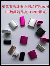 厂家直销数据线金属外壳 USB外壳 耳机线铝外壳 深圳 东莞 音频线