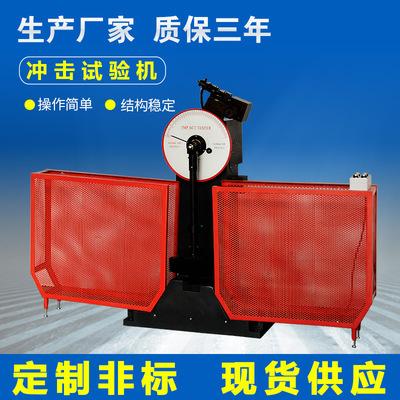 摆锤冲击试验机JB-300B 微机屏显冲击试验机 金属材料冲击试验机