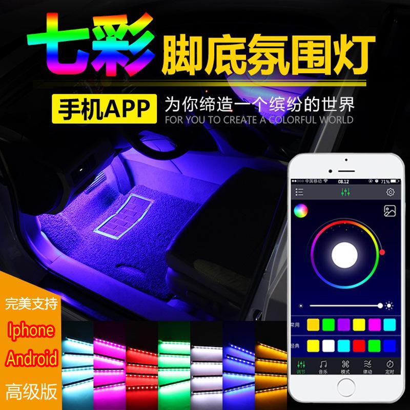 汽车LED装饰灯车内氛围灯脚底气氛灯一拖四无损安装 手机APP控制
