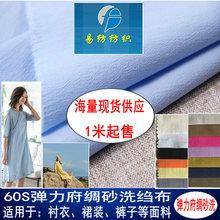 60S弹力府绸砂洗绉布弹力棉布水洗绉弹力府绸砂洗皱布水洗棉布