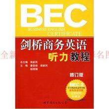清仓 剑桥商务英语听力教程9787506275187世界图书出版公司王新民