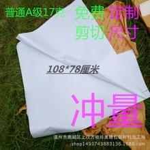 17克双拷普通A级拷贝纸白色雪梨纸衣服垫纸五金隔层纸1080*780mm