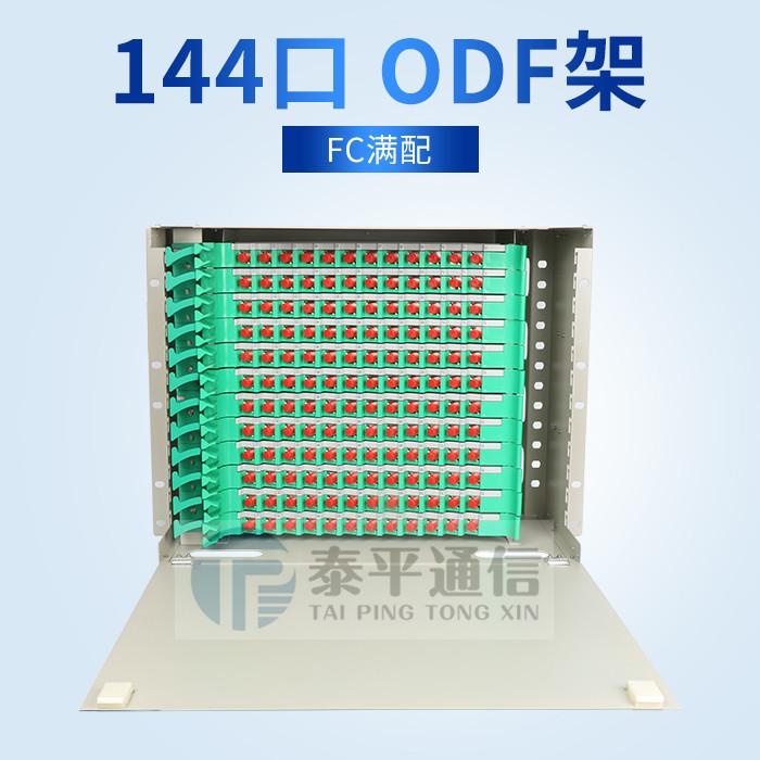 144芯ODF熔配一体化子框2