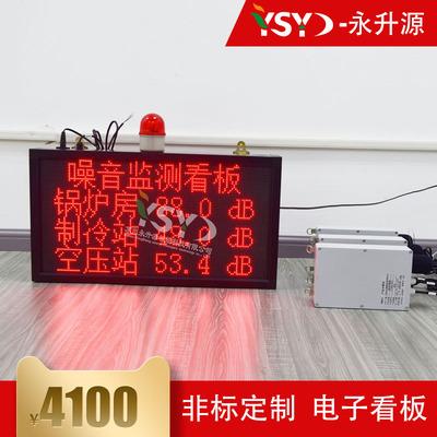 定制噪音监测看板 单元板显示 LED显示屏 电子看板 室内报警