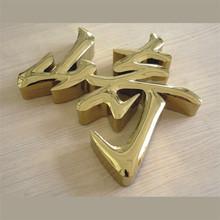 钛金字铜字钛金球面平面钛金字定制制作精品精工不锈钢拉丝字
