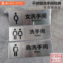 横款不锈钢男女洗手间标牌厕所指示牌标识卫生间指示牌28x10cm