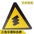 交通标牌标志 三角形国道省道停车场指示牌可加工定制 厂家直销