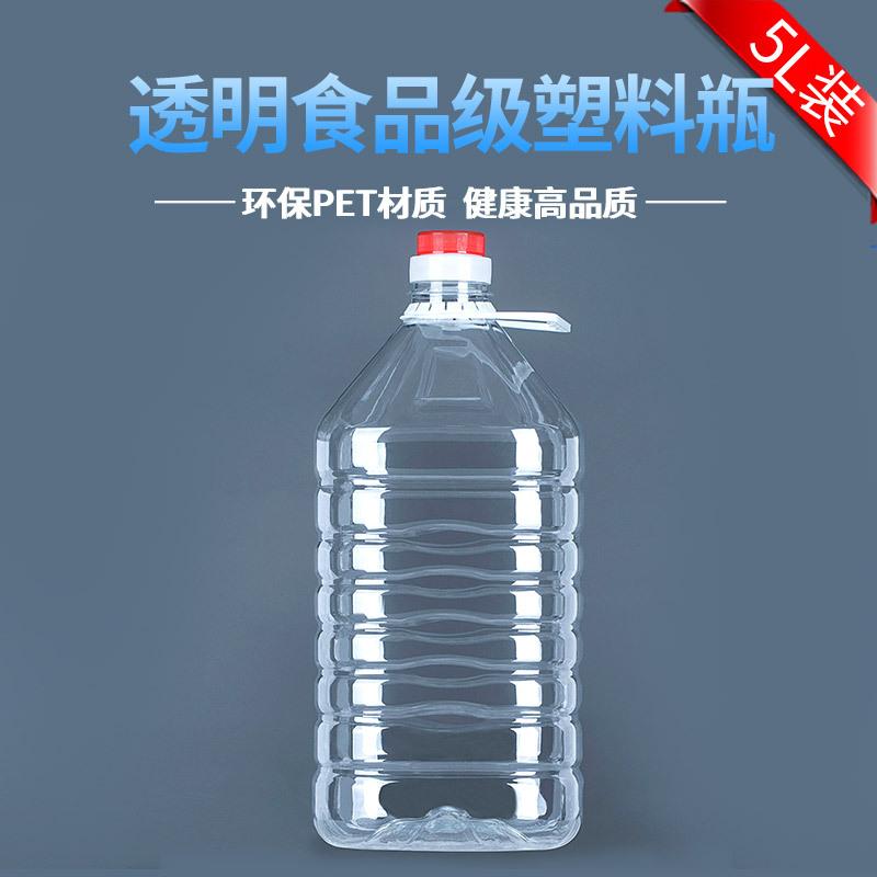 5L加厚花生油瓶透明塑料油桶10斤装酒桶PET色拉油壶食用酒瓶酒壶