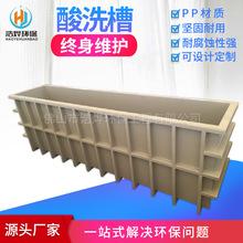 厂家定制电解槽防腐耐酸碱隔膜电解槽PP电镀污水处理槽