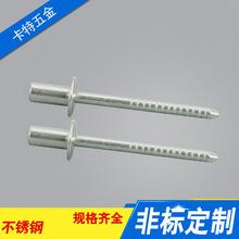 M3.2-M5高质量304不锈钢封闭型抽心铆钉开口型拉钉