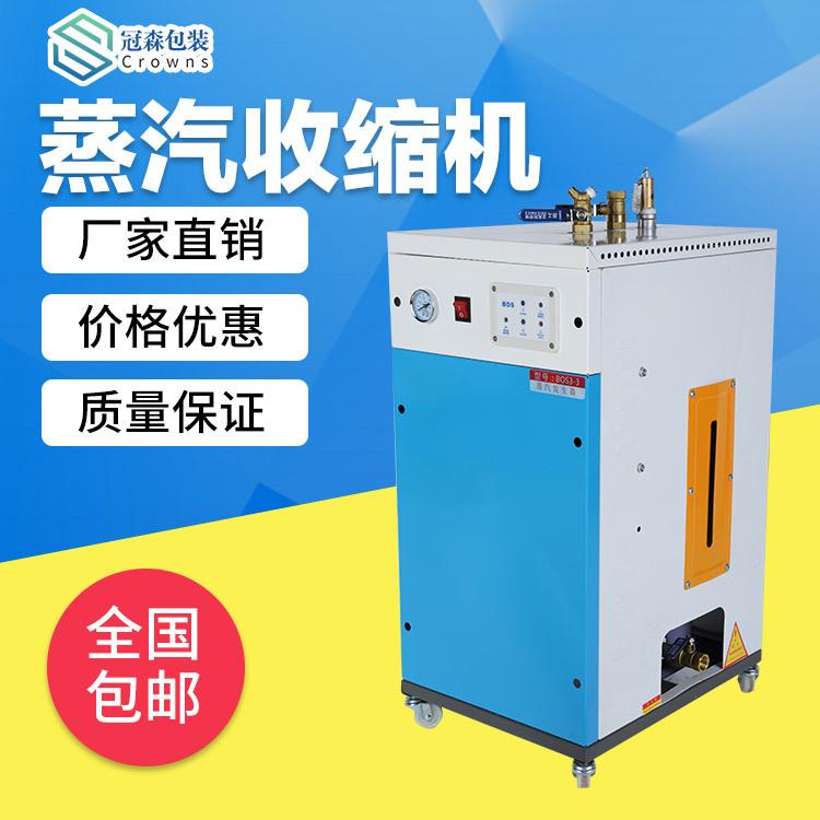 厂家直销PVC套膜饮料蒸汽式收缩机 环保热收缩膜包装机标签复卷机