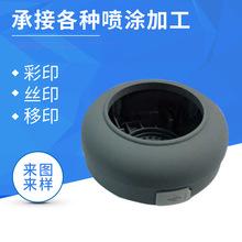 迷你藍牙音箱外殼噴涂加工 塑料制品印刷加工 標準表面噴油加工