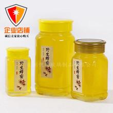 厂家直销透明玻璃蜂蜜瓶一斤装八角瓶2斤密封玻璃蜂蜜瓶子