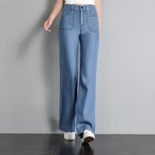 高腰天丝牛仔裤女薄夏新款阔腿长裤子大码宽松显瘦女式休闲直筒裤