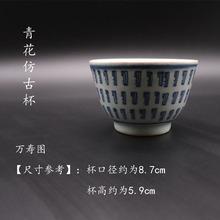 景德鎮陶瓷蘇麻離青花仿古青釉品茗杯主人杯茶盞功夫茶具茶杯