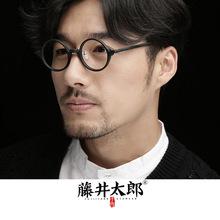 藤井太郎手工眼镜框男女款圆形全框眼镜架文艺复古阿拉蕾眼镜8834