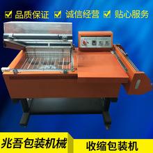 BFS5540二合一收缩包装机 半自动二合一封切热收缩包装机