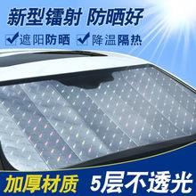 遮阳板汽车遮阳挡防晒隔热帘遮光板前档风玻璃罩太阳挡