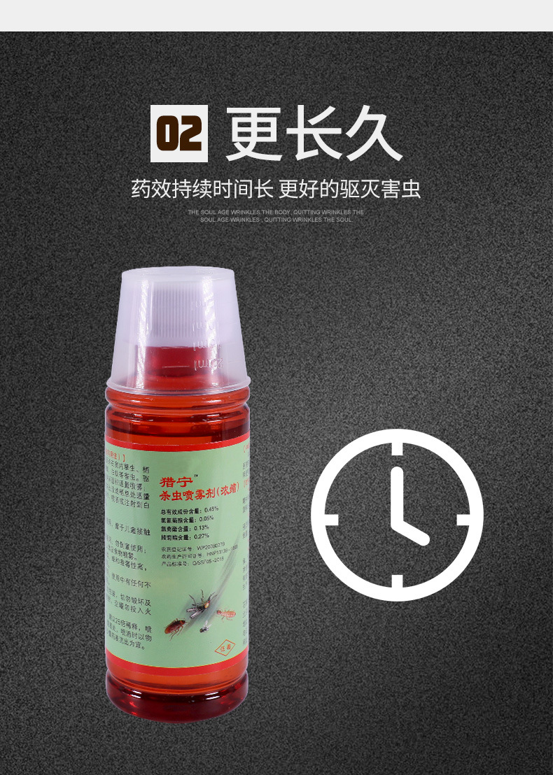 2116 Battle Shadow Hunting Insecticide _05