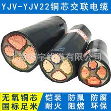 供应铠装电线/地埋/防火/耐火/低压/高压/铝芯/铜芯/国标电力电缆
