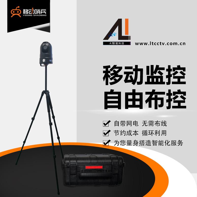 移动哨兵  应急布控球4G高清视频监控布控球管理视频移动监控厂家