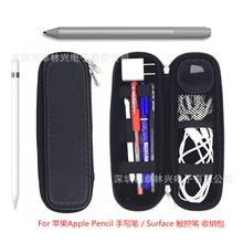 适用Apple pencil笔插包surface触控?#20013;?#31508;收纳包保护套黑色现货