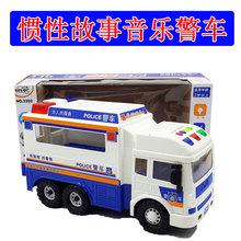 慣性音樂警車玩具 音樂唐詩兒歌故事車 益智早教車模型3302