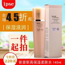 专柜正品 韩国ipse化妆品 依普斯水颜高保湿柔肤乳液 140ml 补水