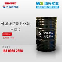 长城M1215线切割乳化油 长城 水溶性冷却切削液 乳化切削液