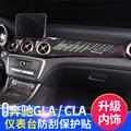 奔驰GLA200 220内饰改装 CLA专用仪表台面板 AMG碳纤中控面板装饰