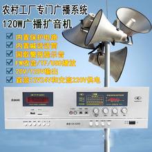 广播器材120农村广播扩音机 宣传喊话 放高音喇叭农村喊话喇叭